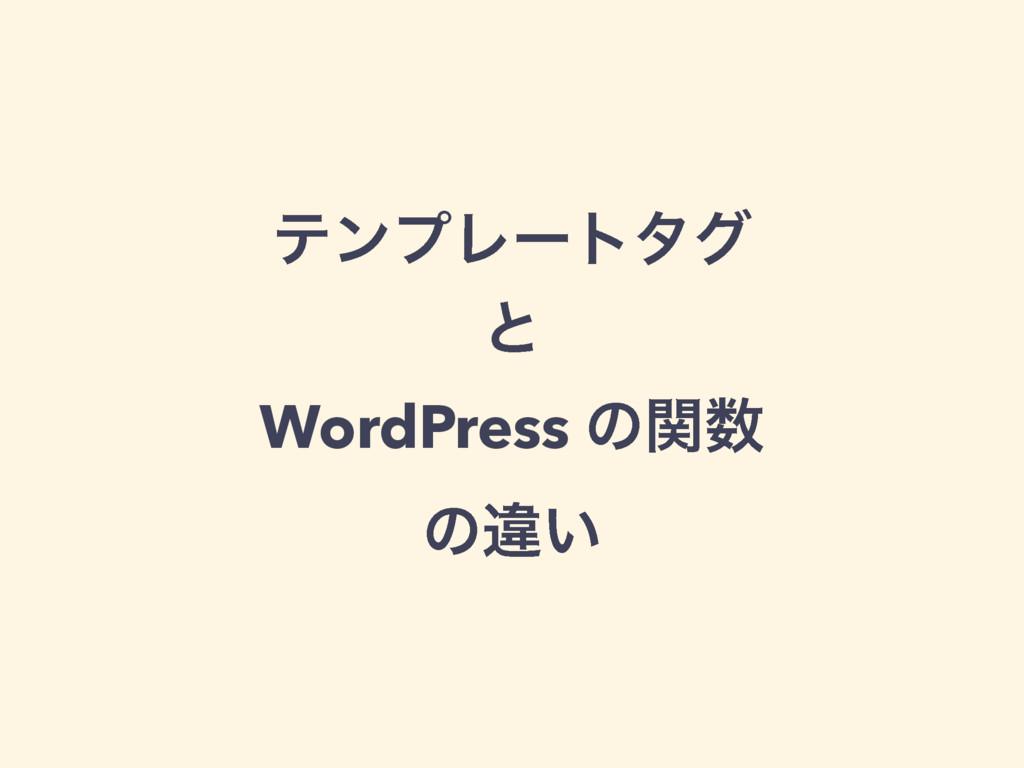 ςϯϓϨʔτλά ͱ WordPress ͷؔ ͷҧ͍