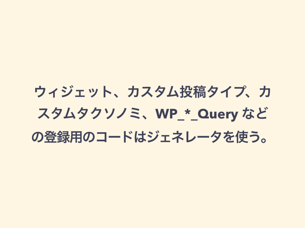 ΟδΣοτɺΧελϜߘλΠϓɺΧ ελϜλΫιϊϛɺWP_*_Query ͳͲ ͷొ༻ͷ...