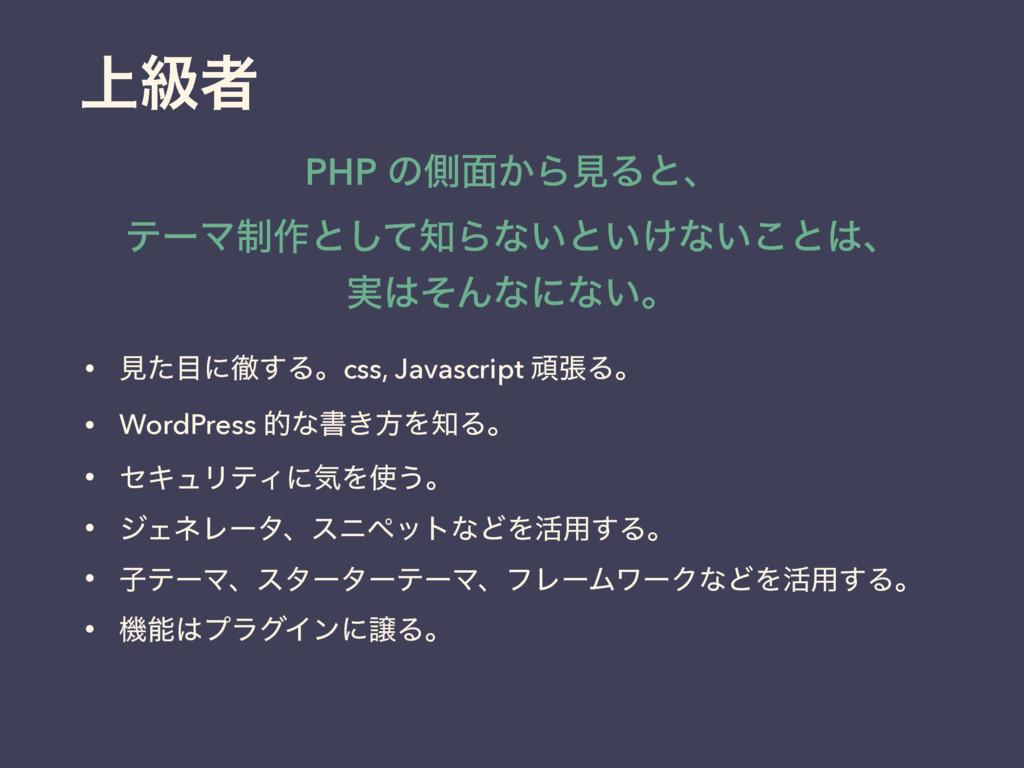 ্ڃऀ • ݟͨʹప͢Δɻcss, Javascript ؤுΔɻ • WordPress ...
