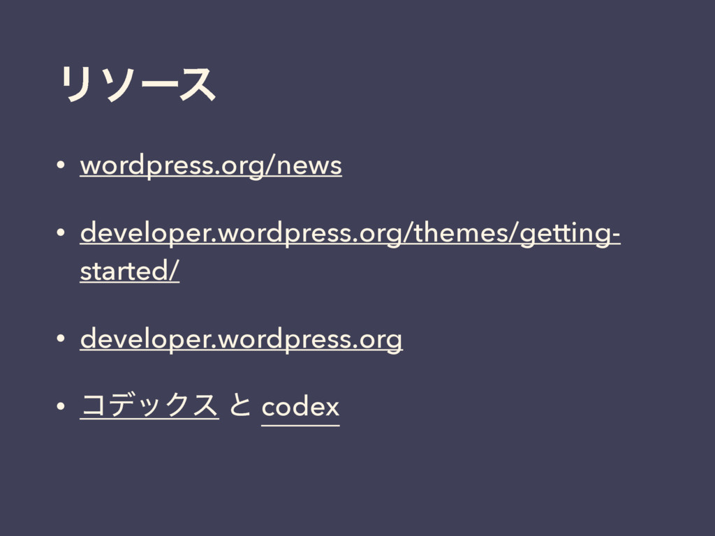 Ϧιʔε • wordpress.org/news • developer.wordpress...