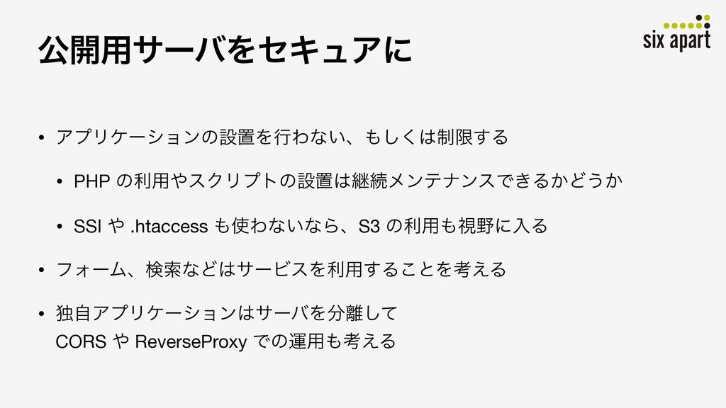 ެ։༻αʔόΛηΩϡΞʹ • ΞϓϦέʔγϣϯͷઃஔΛߦΘͳ͍ɺ੍͘͠ݶ͢Δ  • PHP...