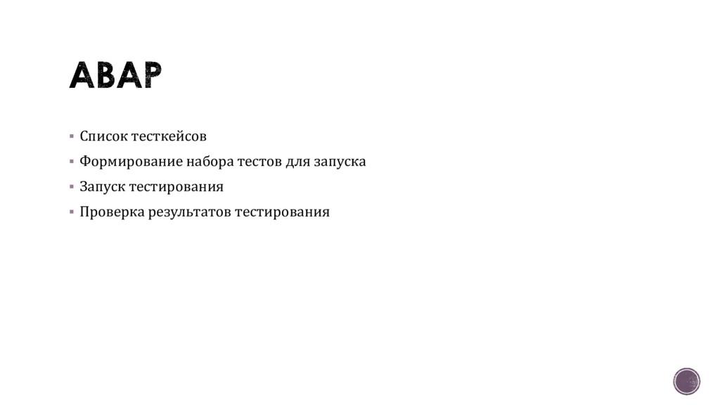  Список тесткейсов  Формирование набора тесто...