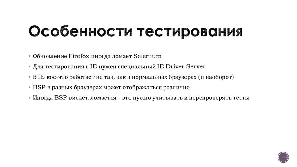  Обновление Firefox иногда ломает Selenium  Д...
