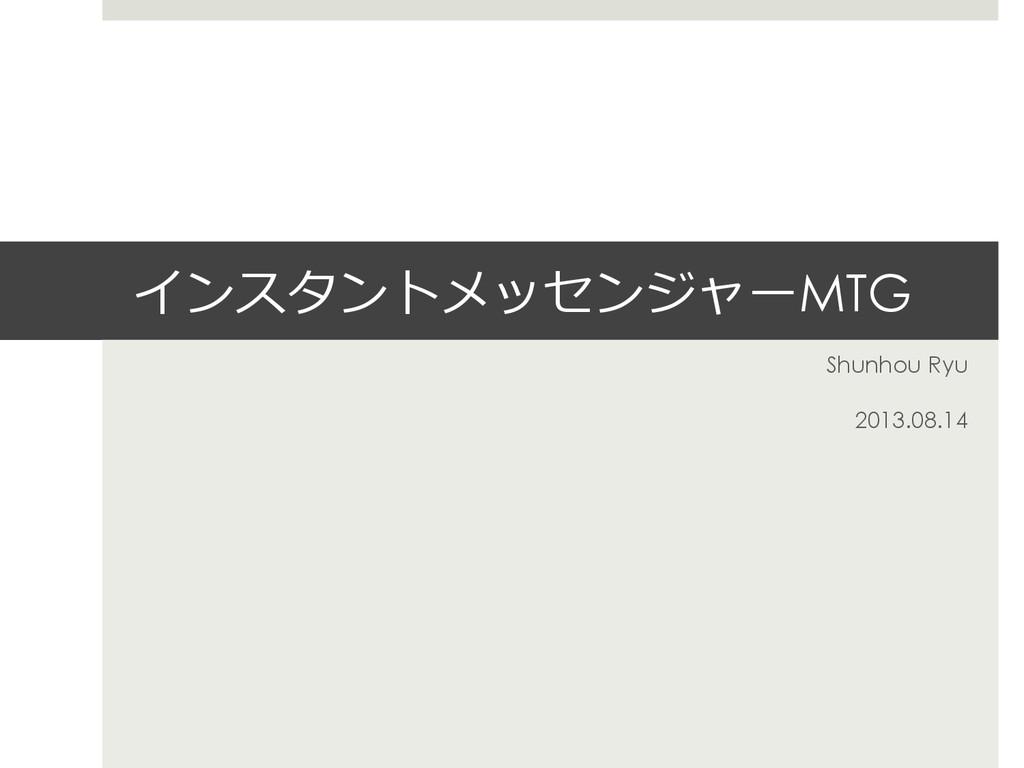 インスタントメッセンジャーMTG Shunhou Ryu 2013.08.14