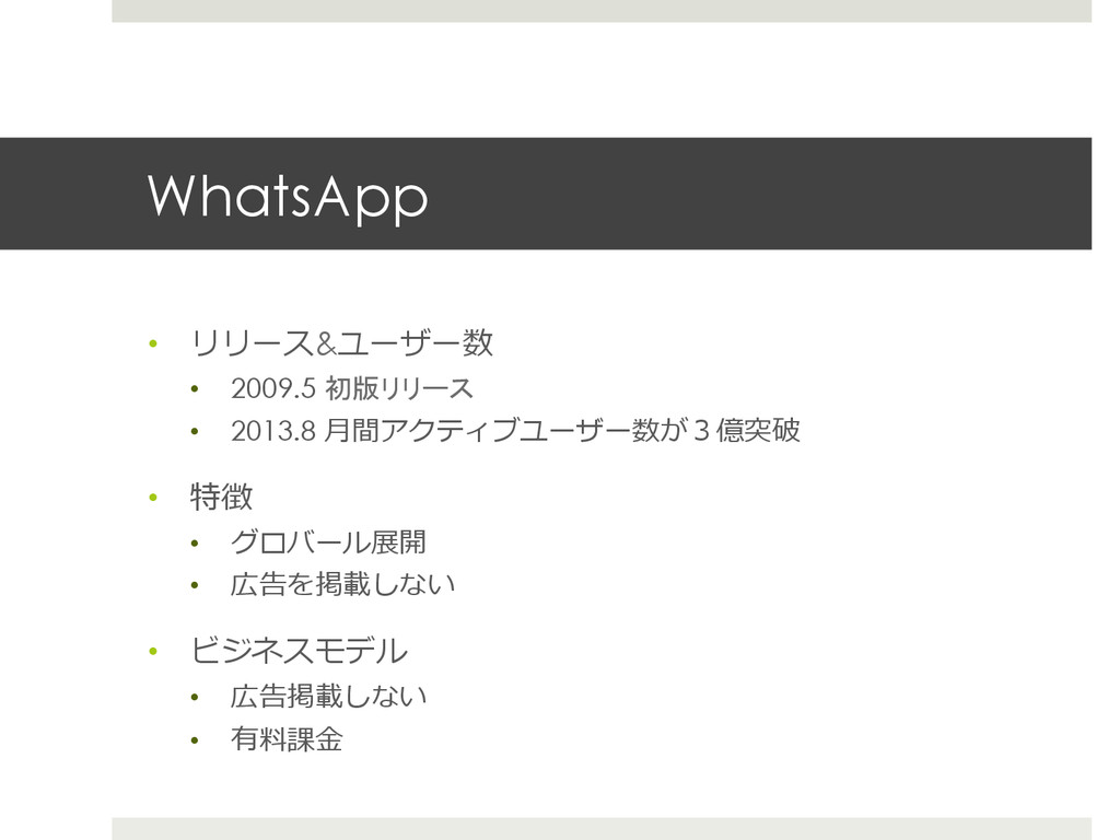 WhatsApp • リリース&ユーザー数 • 2009.5 初版リリース • 2013...