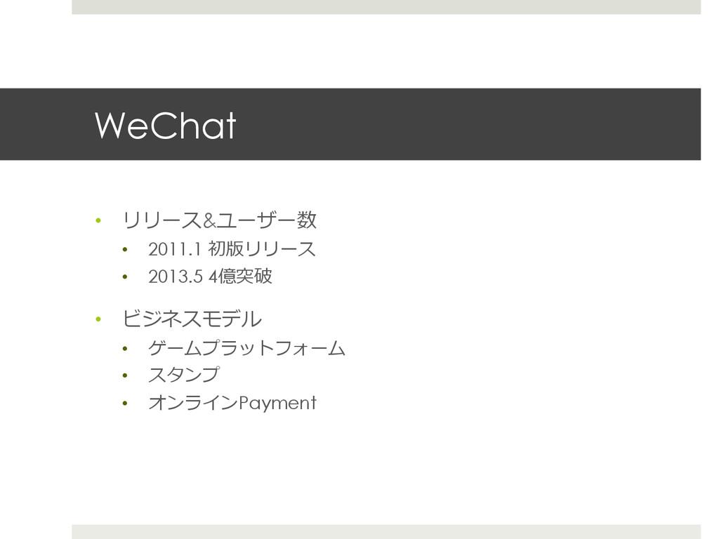 WeChat • リリース&ユーザー数 • 2011.1 初版リリース • 2013.5...