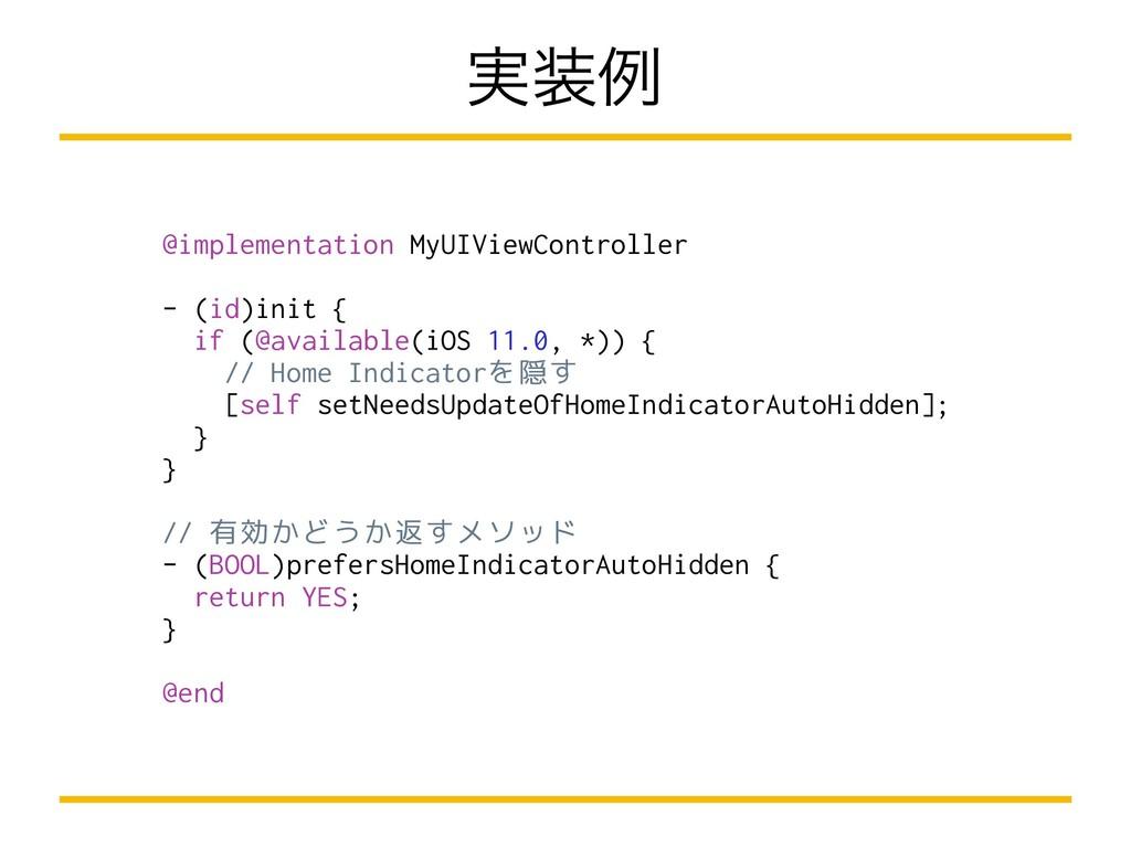 ࣮ྫ @implementation MyUIViewController - (id)in...