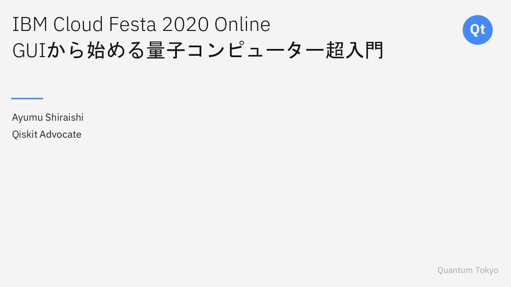 Quantum Tokyo Qt IBM Cloud Festa 2020 Online GU...