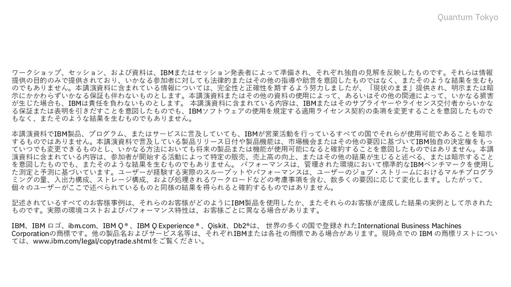 Quantum Tokyo ワークショップ、セッション、および資料は、IBMまたはセッション発...