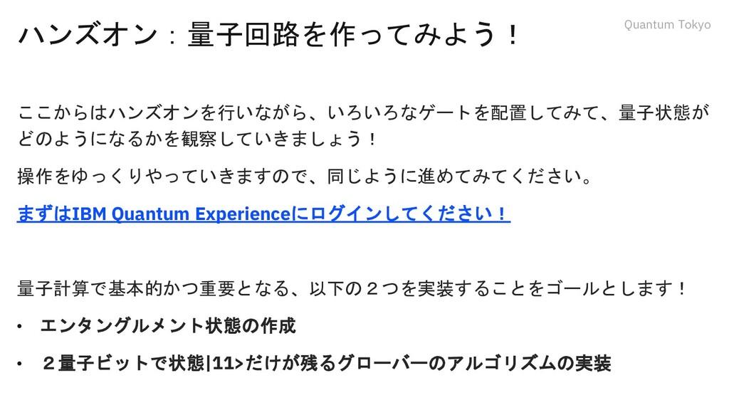 Quantum Tokyo ハンズオン:量子回路を作ってみよう! ここからはハンズオンを行いな...