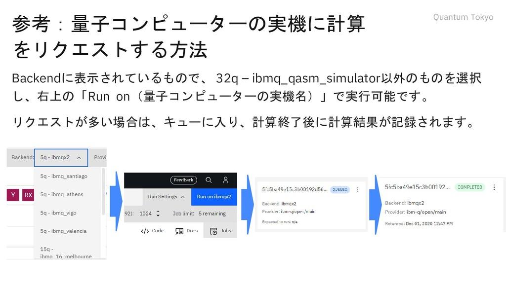 Quantum Tokyo 参考:量子コンピューターの実機に計算 をリクエストする方法 Bac...