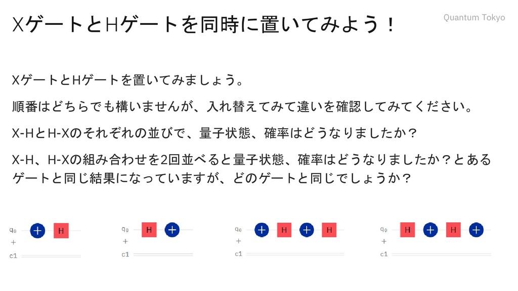 Quantum Tokyo XゲートとHゲートを同時に置いてみよう! XゲートとHゲートを置い...
