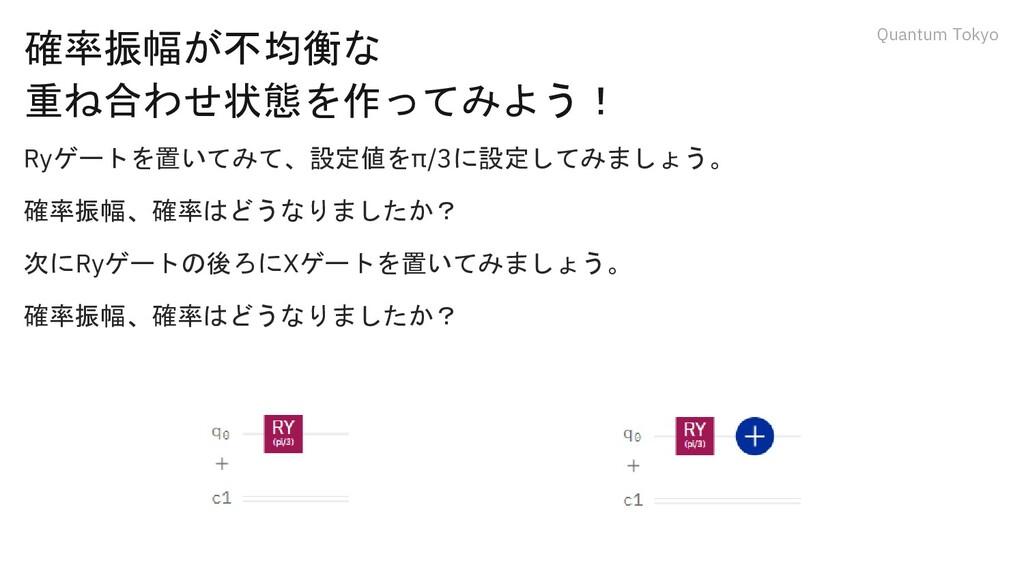 Quantum Tokyo 確率振幅が不均衡な 重ね合わせ状態を作ってみよう! Ryゲートを置...