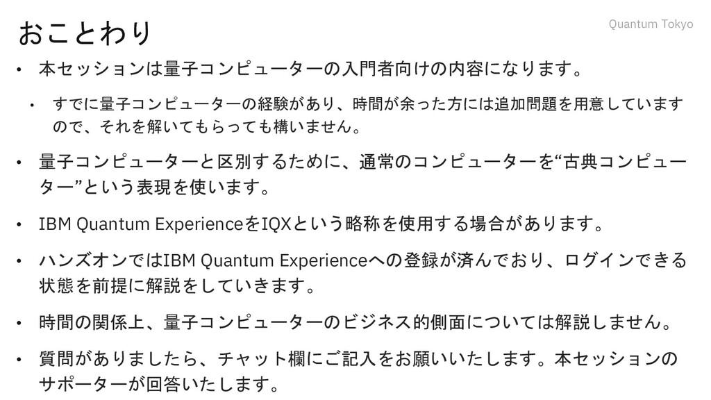 Quantum Tokyo おことわり • 本セッションは量子コンピューターの入門者向けの内容...
