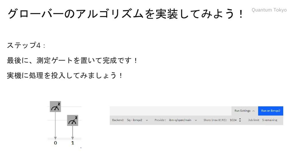 Quantum Tokyo グローバーのアルゴリズムを実装してみよう! ステップ4: 最後に、...