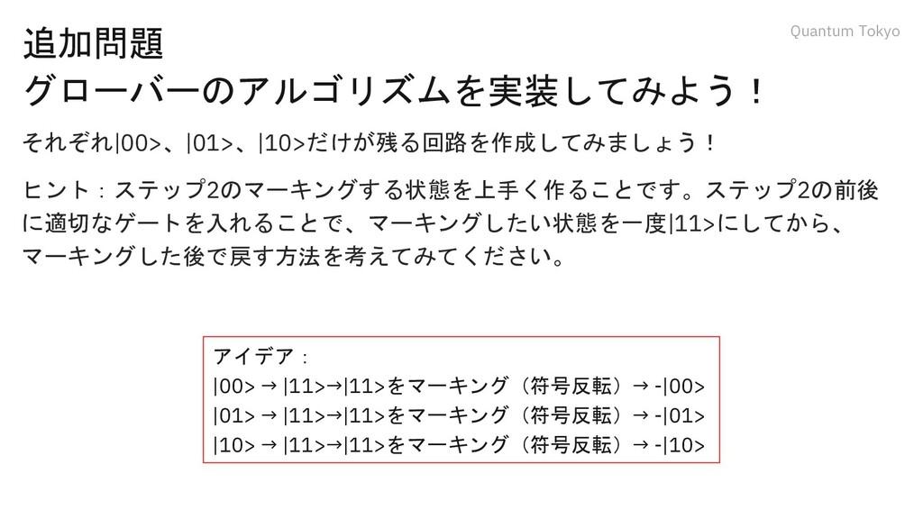 Quantum Tokyo 追加問題 グローバーのアルゴリズムを実装してみよう! それぞれ|0...