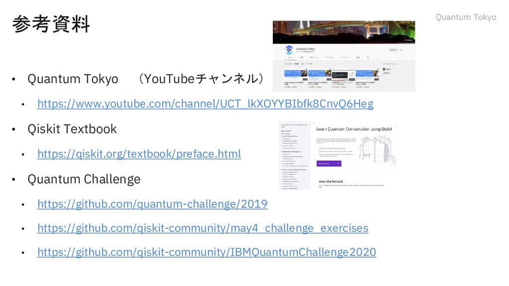 Quantum Tokyo 参考資料 • Quantum Tokyo (YouTubeチャンネ...