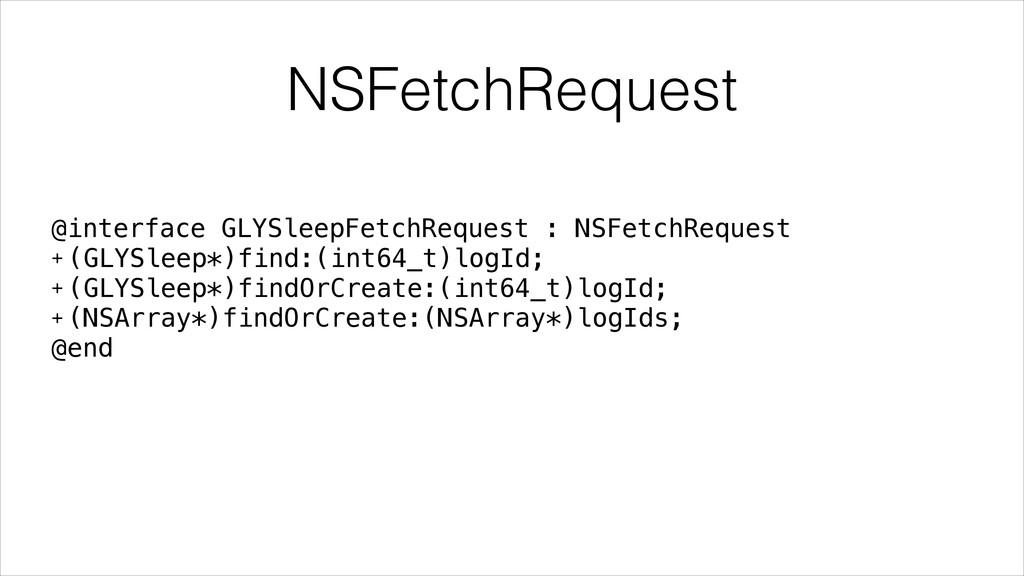NSFetchRequest @interface GLYSleepFetchRequest ...