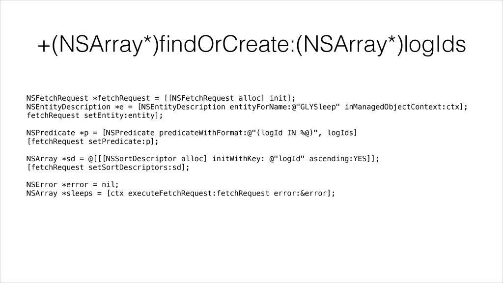 +(NSArray*)findOrCreate:(NSArray*)logIds NSFetch...