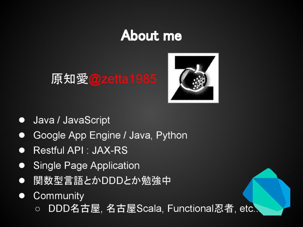 About me       ● Java / JavaScript ● Google App...