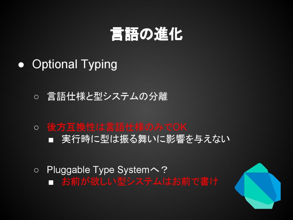 言語の進化 ● Optional Typing ○ 言語仕様と型システムの分離 ○ 後方互換性...