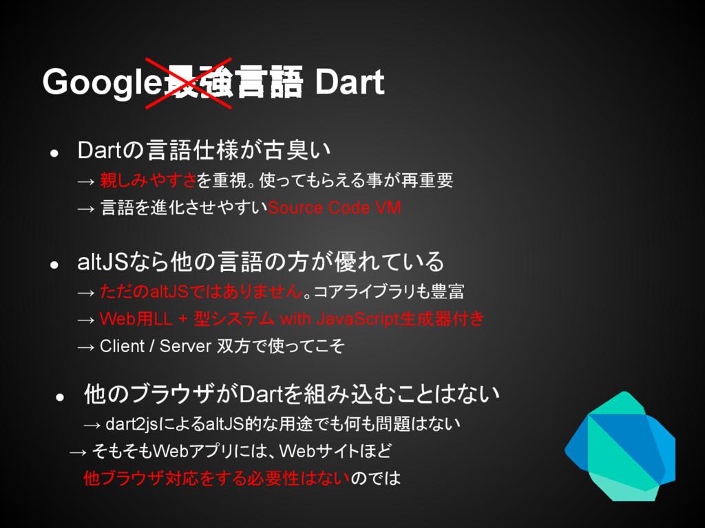Google最強言語 Dart ● Dartの言語仕様が古臭い → 親しみやすさを重視。使って...