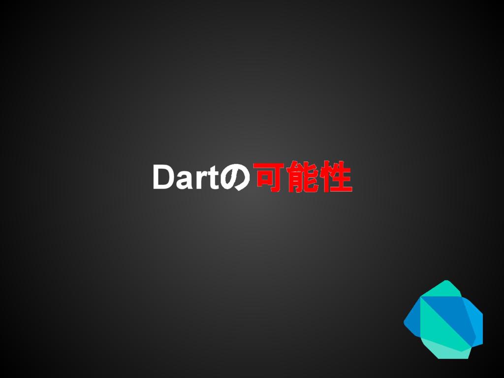 Dartの可能性