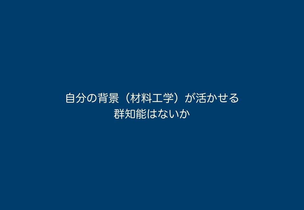 群知能 19 ཻࢠ܈࠷దԽ๏ʢ140 'MPDLΞϧΰϦζϜ ௗͳͲͷ܈Εͷಈ͖Λ฿͢ΔΞ...