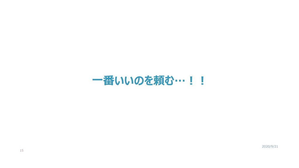 一番いいのを頼む…!! 15 2020/9/21