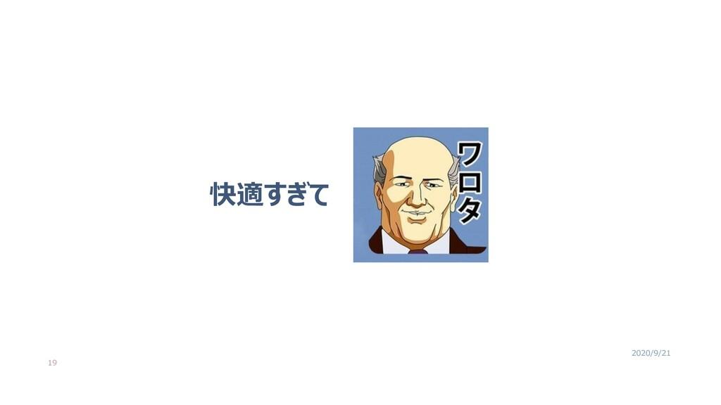 快適すぎて 19 2020/9/21