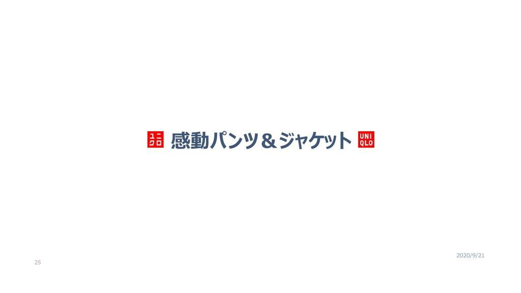感動パンツ&ジャケット 25 2020/9/21