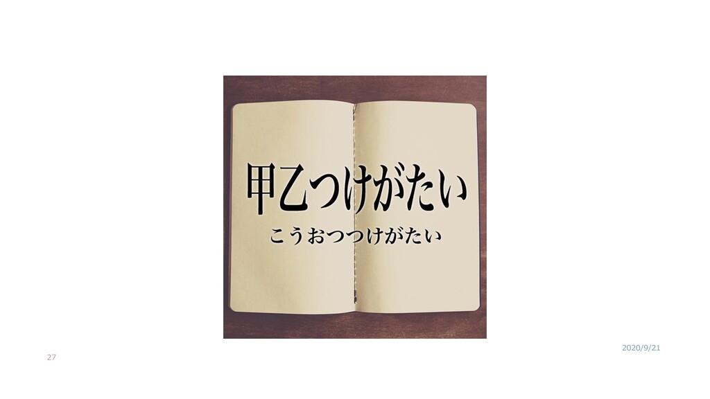 甲乙つけがたい 27 2020/9/21