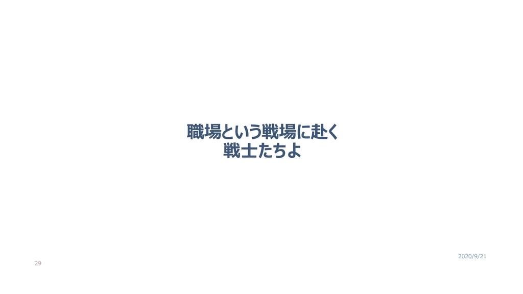 職場という戦場に赴く 戦士たちよ 29 2020/9/21