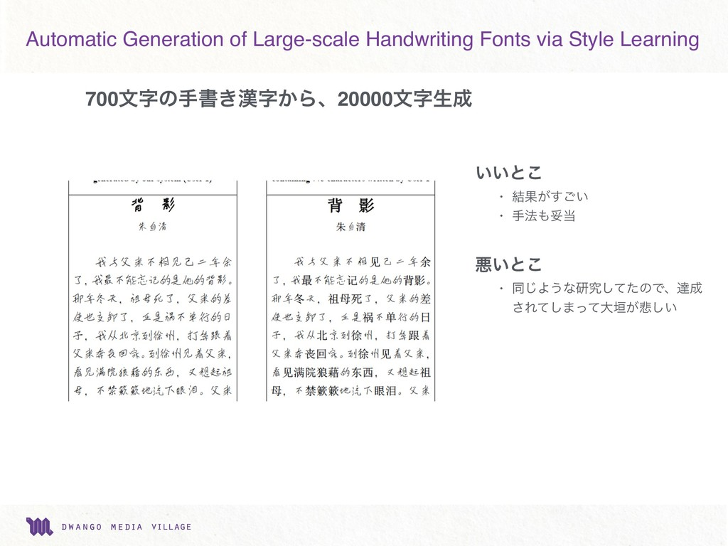 Automatic Generation of Large-scale Handwriting...