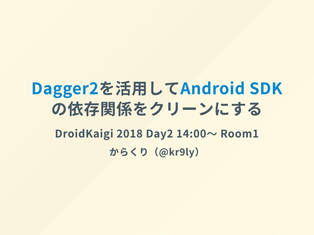 Dagger2 を活用して Android SDK の依存関係をクリーンにする DroidKa...