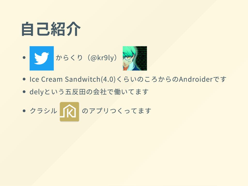 自己紹介 か ら く り( @kr9ly ) Ice Cream Sandwitch(4.0)...