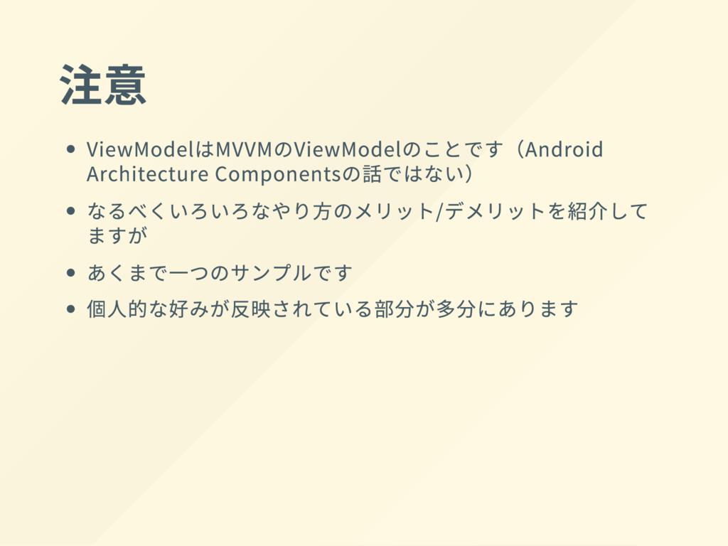 注意 ViewModel は MVVM の ViewModel の こ とです( Androi...
