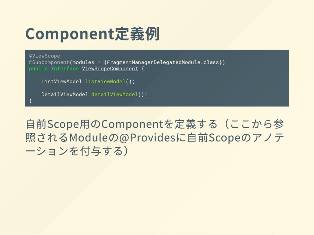 Component 定義例 @ViewScope @Subcomponent(modules ...