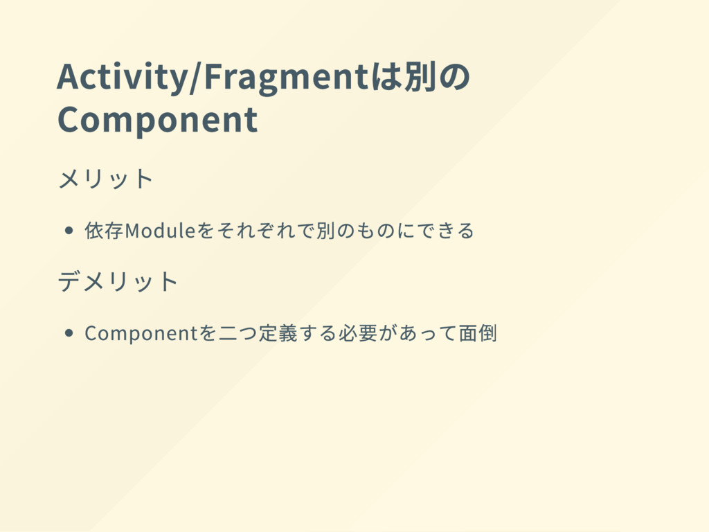 Activity/Fragment は別の Component メリット 依存 Module ...
