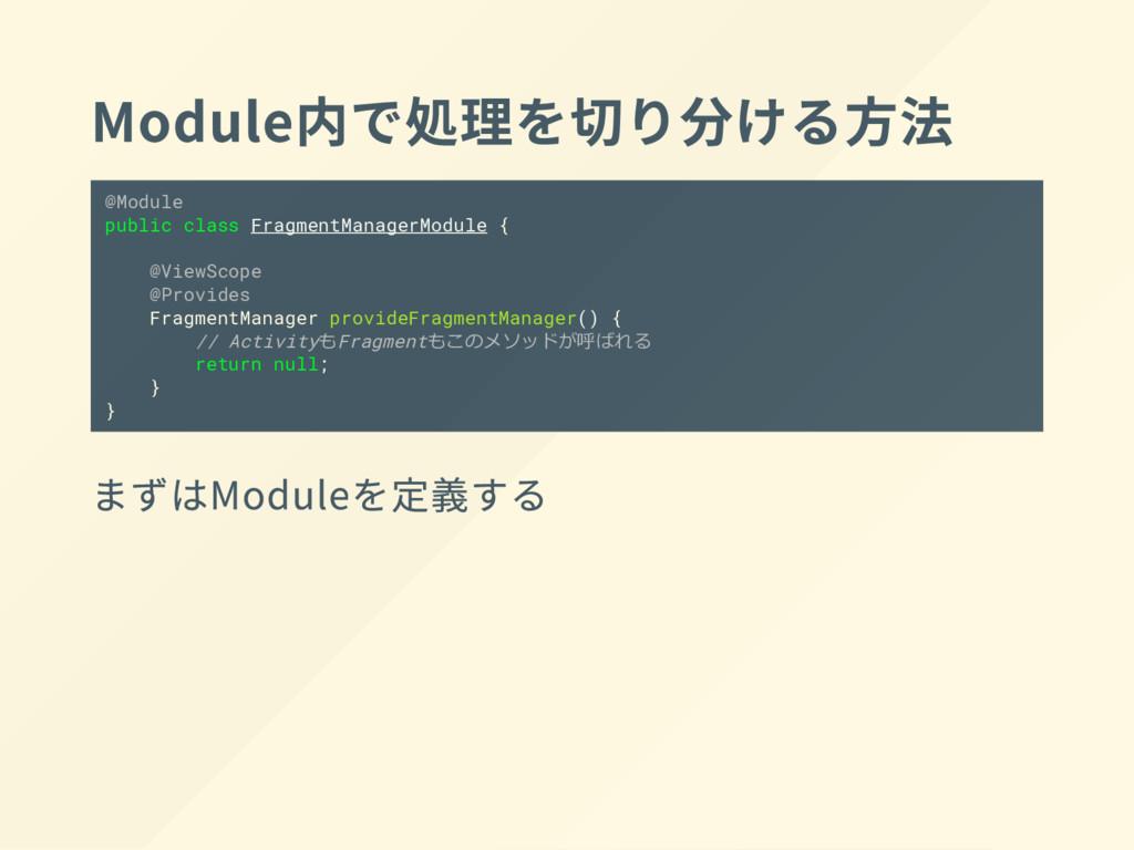 Module 内で処理を切り分 け る方法 @Module public class Frag...