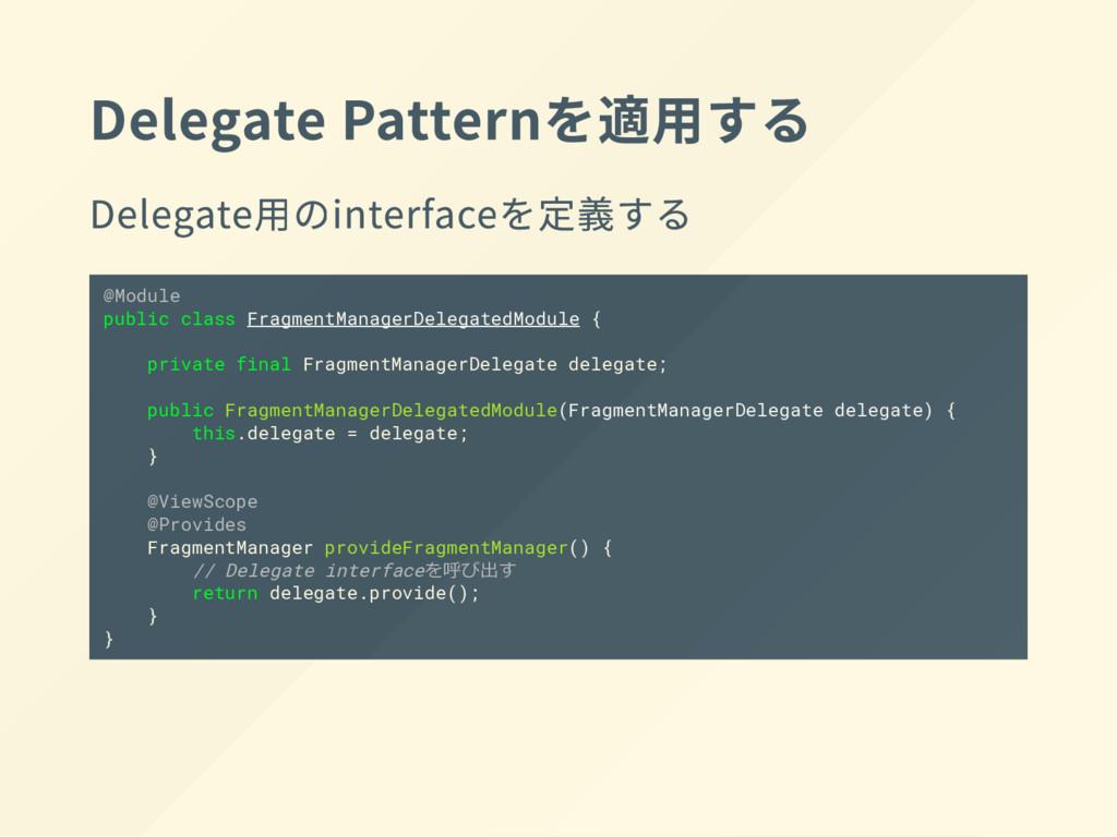Delegate Pattern を適用する Delegate 用の interface を定...
