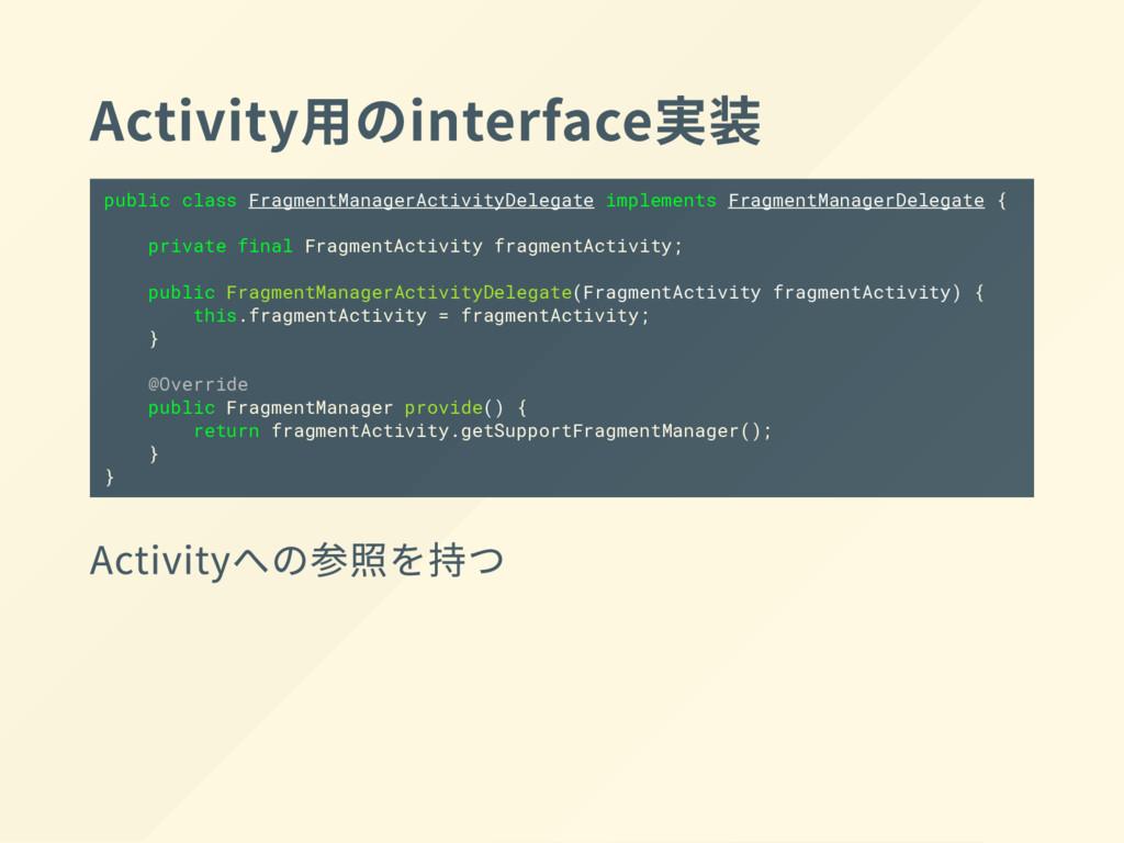Activity 用の interface 実装 public class FragmentM...