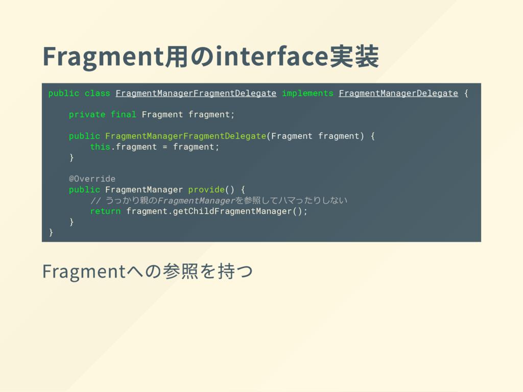 Fragment 用の interface 実装 public class FragmentM...