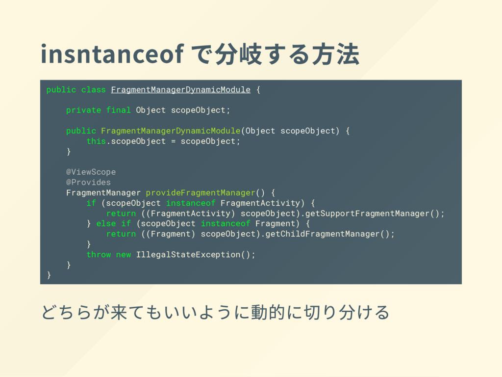 insntanceof で分岐する方法 public class FragmentManage...