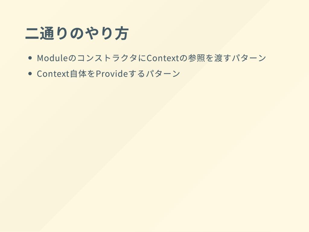 二通りのやり方 Module のコンストラクタに Context の参照を渡すパターン Con...