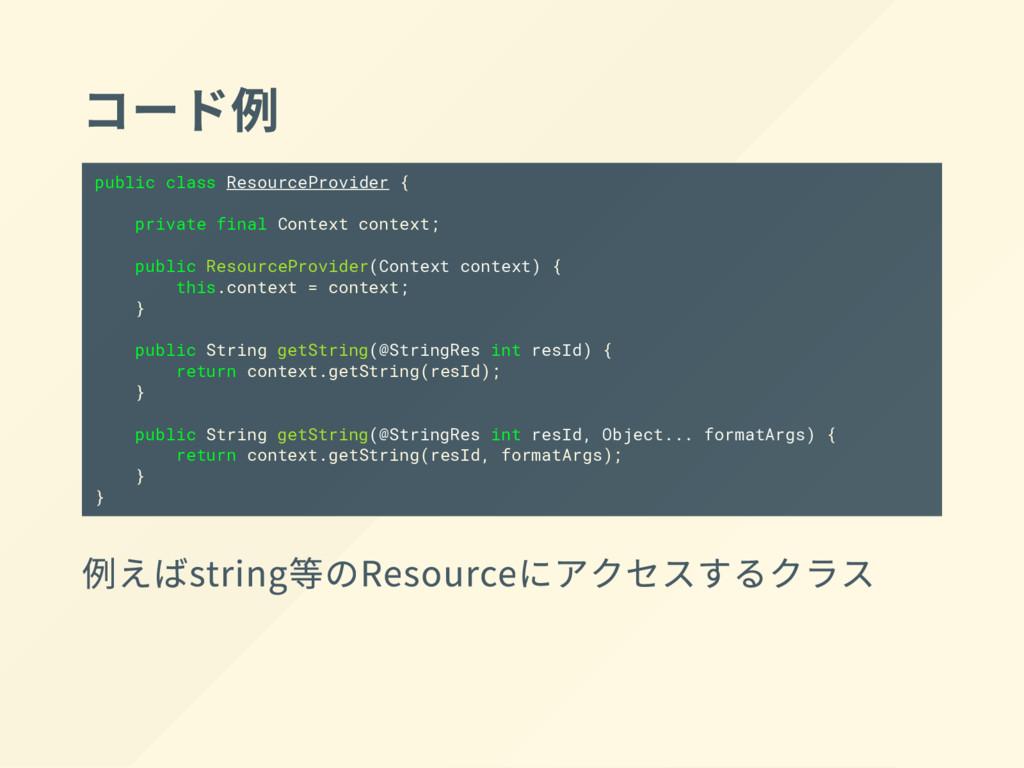 コード例 public class ResourceProvider { private fi...
