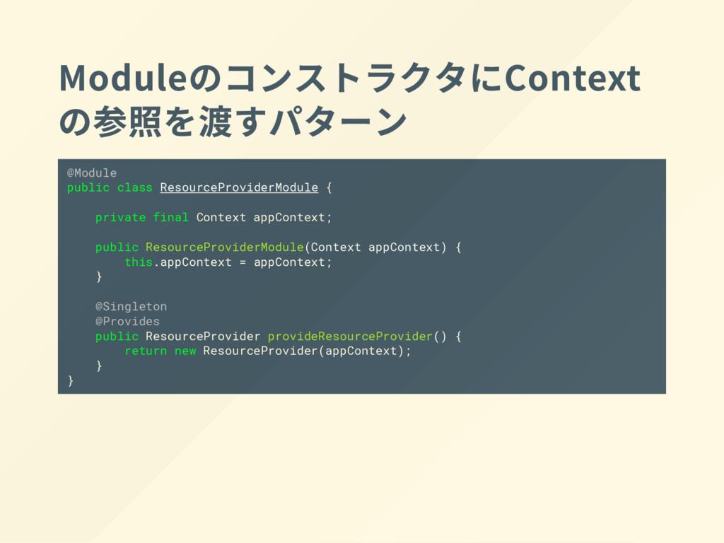 Module のコンストラクタに Context の参照を渡すパターン @Module pub...