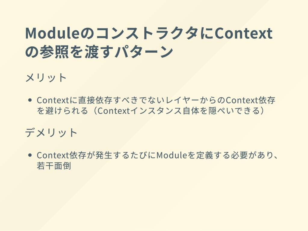 Module のコンストラクタに Context の参照を渡すパターン メリット Contex...