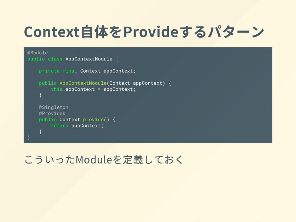 Context 自体を Provide するパターン @Module public class...