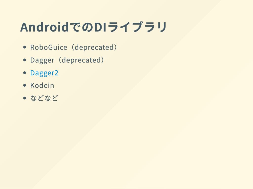 Android での DI ライブラリ RoboGuice ( deprecated ) Da...